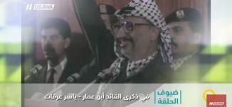 الذكرى الثالثة عشر لرحيل القائد الرمز أبو عمار - الكاملة - صباحناغير-10.11.2017- مساواة
