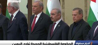 الحكومة الفلسطينية الجديدة تؤدي اليمين القانونية ،اخبار مساواة 14.4.2019، قناة مساواة