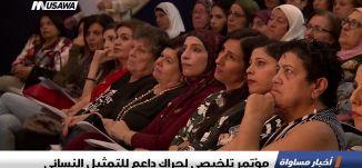 تقرير : مؤتمر تلخيصي لحراك داعم للتمثيل النسائي، اخبار مساواة، 16-10-2018-مساواة