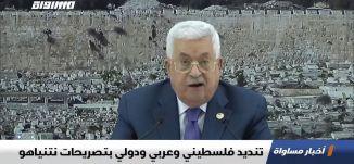 تنديد فلسطيني وعربي ودولي بتصريحات نتنياهو،اخبار مساواة 11.09.2019، قناة مساواة