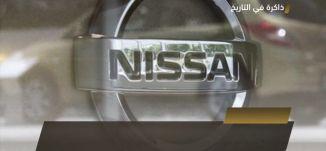 نيسان موتورز تبدأ ببيع نيسان صني ، ذاكرة في التاريخ،في مثل هذا اليوم ،23.4.2018 ،قناة مساواة