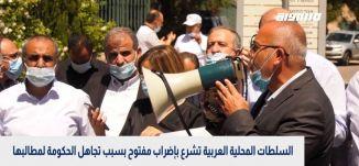 إضراب مفتوح في السلطات المحلية العربية ،الكاملة،بانوراما مساواة ،05.05.2020،قناة مساواة الفضائية