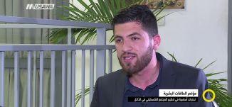 تقرير،مؤتمر الطاقات البشرية،تحديات اساسية في تنظيم المجتمع الفلسطيني في الداخل،صباحنا غير،20-5-2018