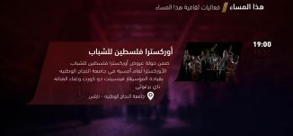 أوركسترا فلسطين للشباب !  - فعاليات ثقافية هذا المساء - 14-8-2017 - قناة مساواة الفضائية