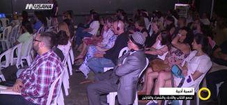 تقرير - احتفالية فلسطين للأدب  - ناهد حامد - صباحنا غير-8-6-2017 - قناة مساواة الفضائية