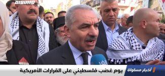يوم غضب فلسطيني على القرارات الأمريكية ،اخبار مساواة 26.11.2019، قناة مساواة