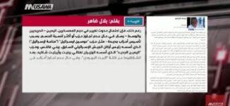 بصمة نتنياهو،بقلم : بلال ضاهر،مترو الصحافة،3-1-2019،قناة مساواة الفضاية