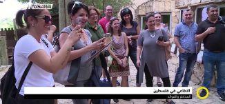 تقرير : الافاعي في فلسطين المخاطر والفوائد- قراءة سجى كيلاني ،صباحنا غير،28-5-2018،مساواة