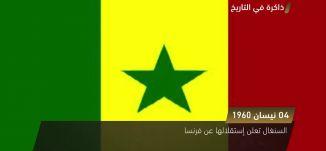 السنغال تعلن إستقلالها عن فرنسا!،ذاكرة في التاريخ، في مثل هذا اليوم ، 4.4.2018، قناة مساواة