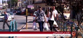 """""""عالم إجرام""""؛ هذا ما يحدث في المكر! -  تقرير بلال سعد - التاسعة مع رمزي حكيم - 24-3-2017 - مساواة"""