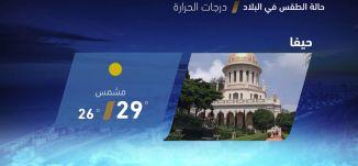 حالة الطقس في البلاد - 22-7-2018 - قناة مساواة الفضائية - MusawaChannel