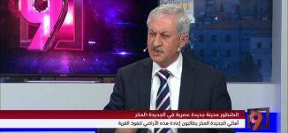 جمال شعبان و الياس مخول - اقرار مدينة جديدة في الطنطور - 15-1-2016 - التاسعة مع رمزي حكيم -مساواة