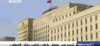 تنديد عربي ودولي بإعلان ترامب بشأن الجولان ،اخبار مساواة 26.3.2019، مساواة