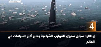 60 ثانية -إيطاليا: سباق سنوي للقوارب الشراعية يعتبر أكبر السباقات في العالم 14.10.2019