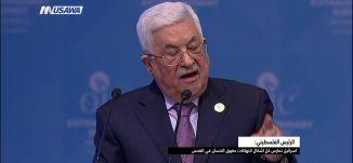 الرئيس الفلسطيني : '' سنبقى ثابتين أمام كل المؤامرات التي تستهدف أهلنا وعاصمتنا القدس- 13،12،17
