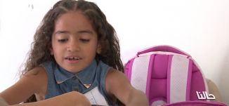 تقرير - قدرة الاهل على متابعة الوظائف البيتية لأطفالهم - 4.10.2017 - حالنا -  قناة مساواة