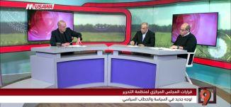 قرارات المجلس المركزي لمنظمة التحرير ... هل هي بداية لمرحلة  سياسية جديدة ؟،التاسعة ،16.1.2018