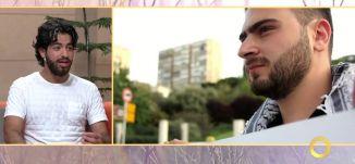 برنامج التوعية للأحياء العربية في حيفا - عبد الرزاق دلاشة - #صباحنا_غير-30-6-2016-  مساواة
