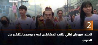 60 ثانية -تايلند: مهرجان نباتي يثقب المشاركين فيه وجوههم للتكفير عن الذنوب   07.10.19