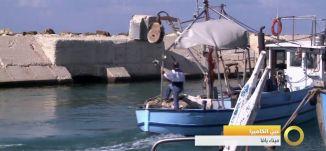 عين الكاميرا - ميناء يافا - #صباحنا_غير-18-5-2016- قناة مساواة الفضائية - Musawa Channel