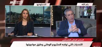 القدس العربي:جاليات فلسطينية تعلن دعمها لعقد المجلس الوطني الفلسطيني!،مترو الصحافة،30.4.2018