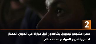ب 60 ثانية -بريطانيا: وفاة الروائي نيبول الحائز على جائزة نوبل في الأدب عام ٢٠٠١ -اخبار مساواة،13-8