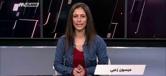 عرب 48 : الكنيست تصادق نهائيا على حل نفسها،الكاملة،مترو الصحافة،27-12-2018،مساواة