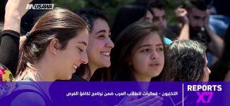 توفيق زياد بين طفولة الشاعر ووضح القائد - Reports X7، 6-7-2018 -مساواة