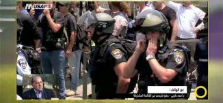 متابعة القضايا على ارض الواقع وفي القدس - احمد الطيبي - 22-7-2017 - قناة مساواة الفضائية