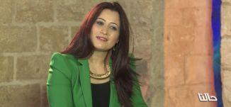 نساء طموحات - ج 1- منى عروق و نهاية عرموش - 30-11-2016- #حالنا - قناة مساواة الفضائية
