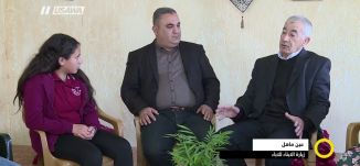 الأبناء يزورون الآباء  .... زيارة عين ماهل - صباحنا غير،23.3.2018، قناة  مساواة الفضائية