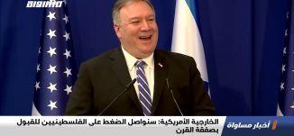 الخارجية الأمريكية: سنواصل الضغط على الفلسطينيين للقبول بصفقة القرن،اخبار مساواة،16.5.20،مساواة