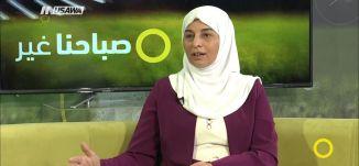 العطلة الصيفية وتحديات الاسرة - امال خازم ابو العلا - صباحنا غير- 26-6-2017 - قناة مساواة الفضائية