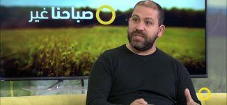 مواجهات قوية في ملاعب كرة القدم - فادي عجاوي ( صحفي رياضي) - صباحنا غير - 27-2-2017- قناة مساواة