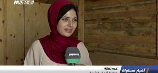 تقرير : شابة تتميز بصنع أعمال خشبية في غزة ، اخبار مساواة، 29-10-2018-مساواة
