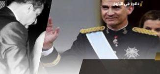 فيليب أمير آستورياس يصبح ملك إسبانيا ! - ذاكرة في التاريخ - في مثل هذا اليوم - 19.6.2017 - مساواة