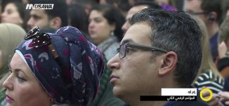 تقرير -  المنتدى الرقمي الثاني  في رام الله ،ازدهار ابو ليل ، صباحنا غير ،21.1.2018 ،مساواة