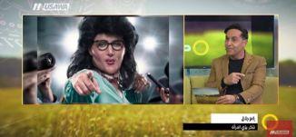 رامز جلال تنكر بزي امرأة - بسيم داموني- صباحنا غير،  21.12.17 - قناة مساواة الفضائية