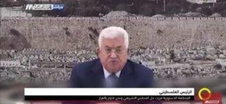 الرئيس الفلسطيني يعلن قرار المحكمة الدستورية حل المجلس التشريعي،صباحنا غير،23-12-2018،مساواة