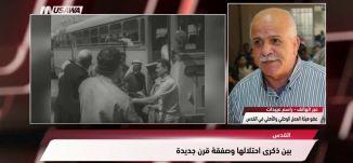 """وفا : عدم الانحياز"""" تدين عرقلة الاحتلال لجهود السلام، مترو الصحافة،6.6.2018، قناة مساواة"""