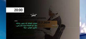 19:00 - خارج الأطار 20:00 - تنخر - فعاليات ثقافية هذا المساء -17-7-2019