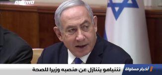 نتنياهو يتنازل عن منصبه وزيرا للصحة،اخبار مساواة ،29.12.19،مساواة