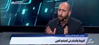 السلاح والجريمة في المجتمع العربي؛ أين الشرطة؟ ، رسول سعدة،من الداخل،18-8-2018،مساواة