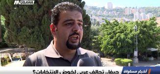 تقرير : حيفا.. تحالف عربي لخوض الانتخابات؟ ، اخبار مساواة، 26-9-2018-مساواة
