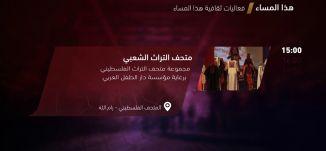 متحف التراث الشعبي - فعاليات ثقافية هذا المساء - 11-7-2018 - مساواة
