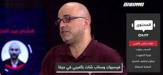 فيسبوك وسناب شات بالعربي في حيفا ، نديم ناشف،المحتوى، 21.09.2019،مساواة