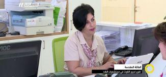 كيف يحافظ مستشفى العائلة المقدسة على مستوى النظافة والتعقيم ،د.ابراهيم حربجي ، 2.2.2018