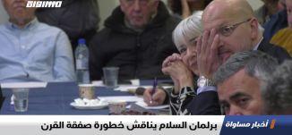 برلمان السلام يناقش خطورة صفقة القرن، تقرير،اخبار مساواة،14.02.2020،قناة مساواة