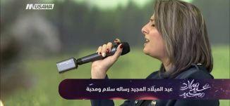 المجد لك -  مريانا ابو رحمون - صباحنا غير- 25.12.2017 - قناة مساواة الفضائية