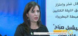 """زياد شليوط - """"خواطر يومية من القدس"""" و""""امرأة من فلسطين رام الله""""  - #صباحنا_غير-27-4-2016- مساواة"""